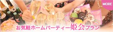 お気軽ホームパーティー姫会プラン